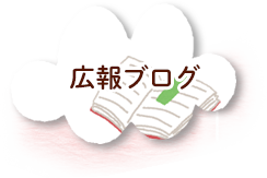 広報ブログ