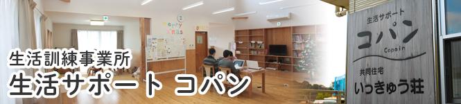 生活サポート コパン(生活訓練事業所)
