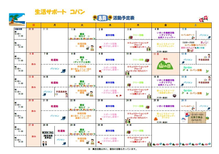 8月 プログラム