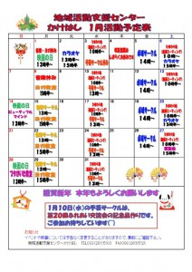 H30年1月活動予定表のサムネイル