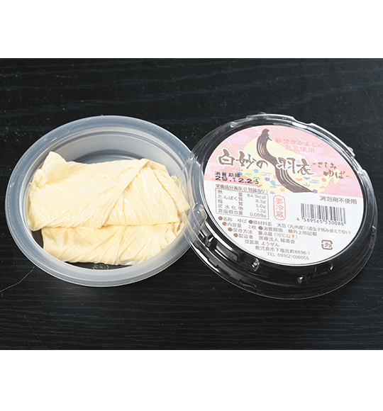 白色のパッケージは汲み上げ湯葉/ピンク色のパッケージはさしみ湯葉 どちらも薪火でじっくりと炊き上げた豆乳を使用