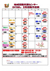 H30年2月活動予定表のサムネイル