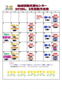 H30年3月活動予定表のサムネイル