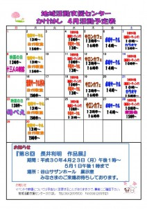 H30年4月活動予定表のサムネイル
