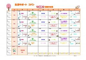 4月 プログラム表のサムネイル