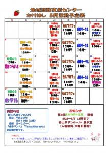 H30年5月活動予定表のサムネイル