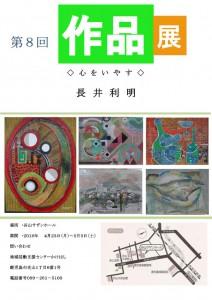 長井ポスター2のサムネイル