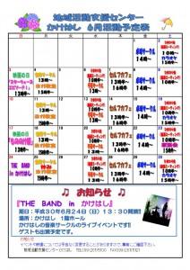 H30年6月活動予定表のサムネイル