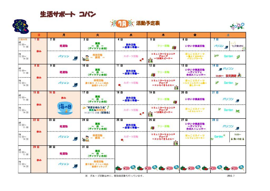 7月 プログラムのサムネイル