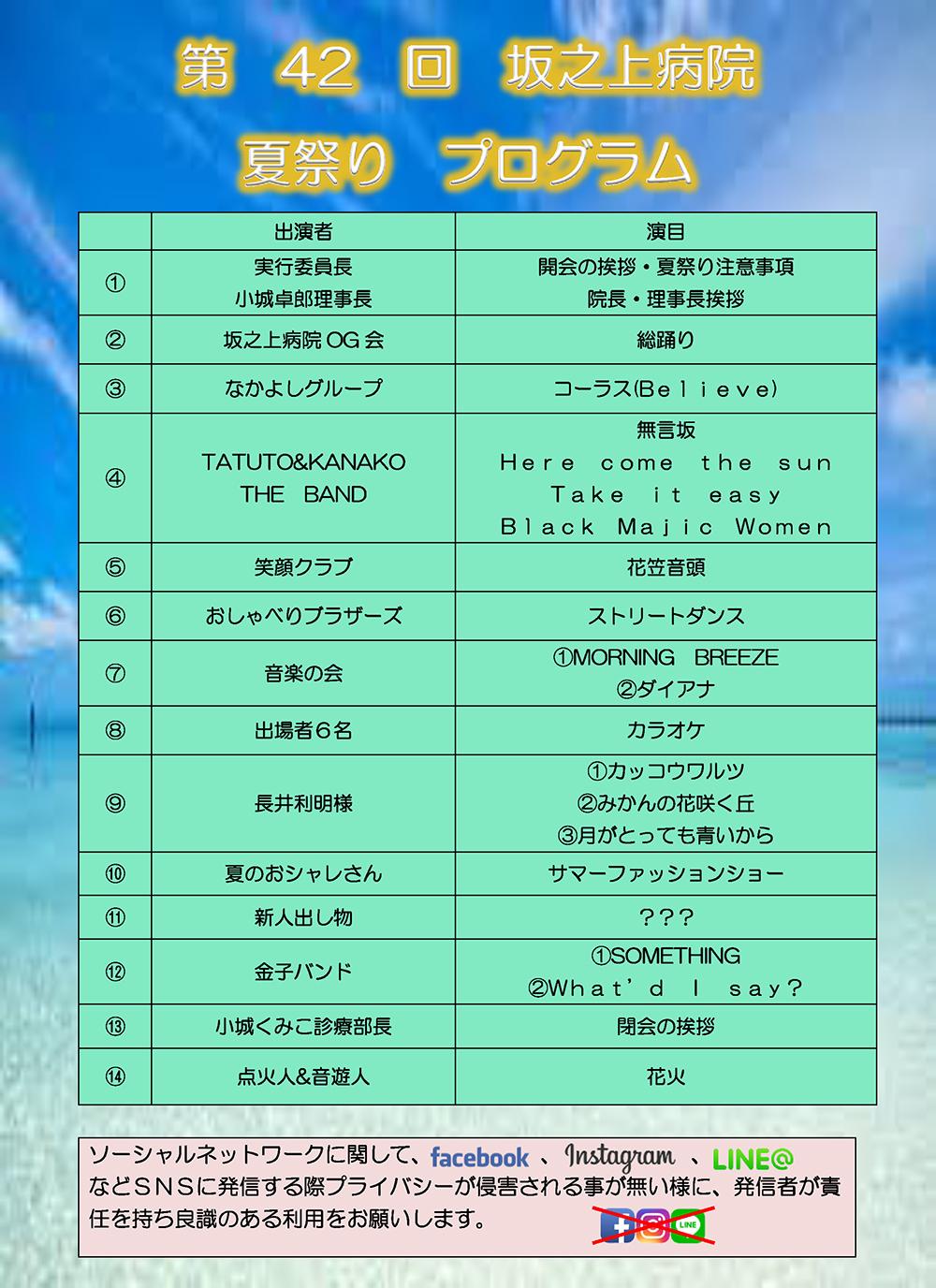 201808_summerfes04