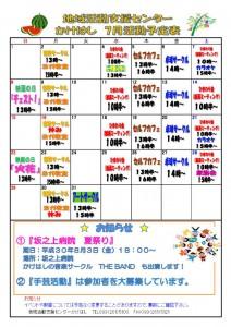H30年7月活動予定表のサムネイル
