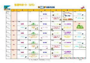 8月プログラムのサムネイル