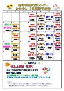 H30年8月活動予定表 -のサムネイル