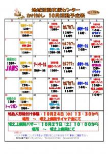 H30年10月活動予定表のサムネイル