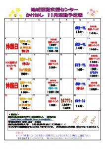 H30年11月活動予定表のサムネイル
