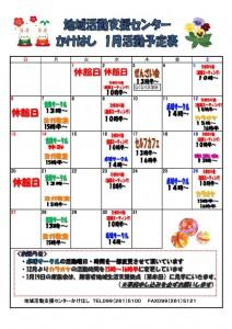 H31年1月活動予定表のサムネイル