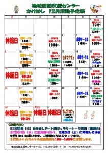 H30年12月活動予定表のサムネイル