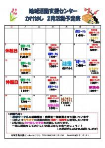 H31年2月活動予定表のサムネイル