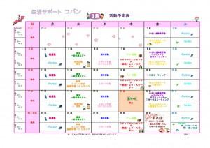 3月プログラム表のサムネイル