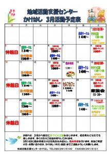 H31年3月活動予定表のサムネイル