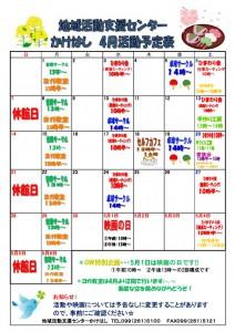 H31年4月活動予定表のサムネイル