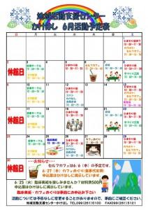 R1年6月活動予定表のサムネイル