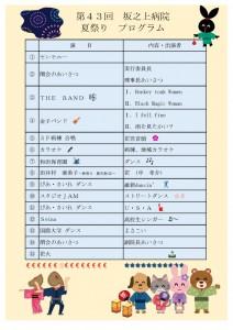 ★2019令和元年 夏祭りプログラム改のサムネイル