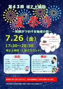 夏祭りポスター 詳細のサムネイル