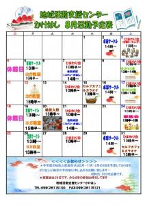 R1年8月活動予定表のサムネイル