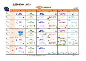 7月活動予定表のサムネイル