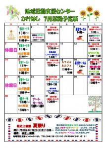 R1年7月活動予定表のサムネイル