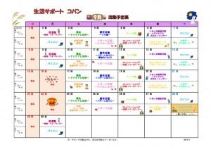 コパン 9月活動予定表のサムネイル