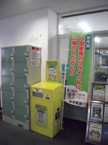 使用済小型家電リサイクル事業1
