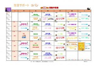コパン 10月活動予定表のサムネイル