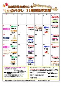 R1年11月活動予定表のサムネイル