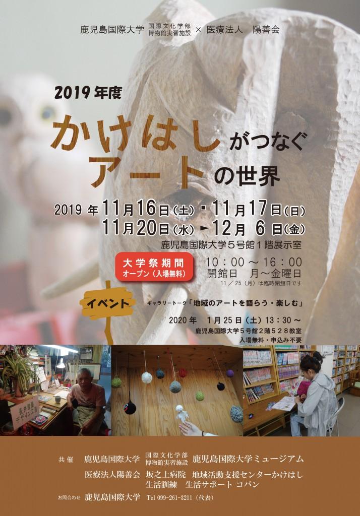 2019年11月企画展チラシ