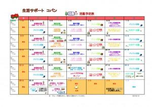 コパン 12月活動予定表のサムネイル