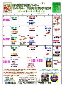 R1年12月活動予定表のサムネイル