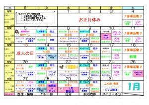 ふれあい月間プログラム表のサムネイル