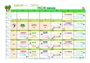 コパン5月活動予定表のサムネイル