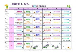 コパン6月活動予定表のサムネイル