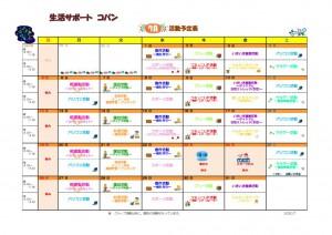 コパン7月活動予定表のサムネイル