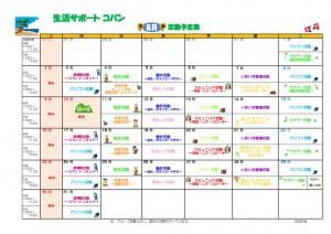 コパン8月活動予定表のサムネイル