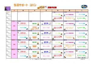 コパン10月活動予定表のサムネイル