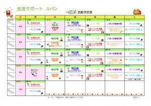 11月活動予定表のサムネイル