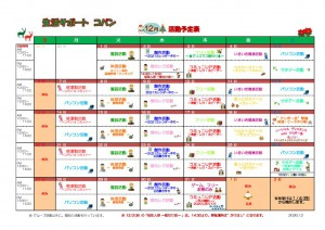 12月 活動予定表のサムネイル