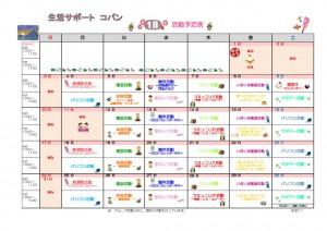 コパン1月 活動予定表のサムネイル