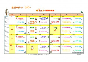 コパン 2月活動予定表のサムネイル