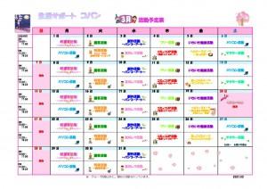 コパン3月活動予定表のサムネイル