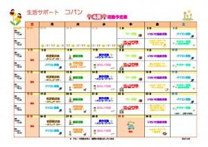 コパン4月活動予定表のサムネイル